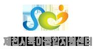 제천시육아종합지원센터